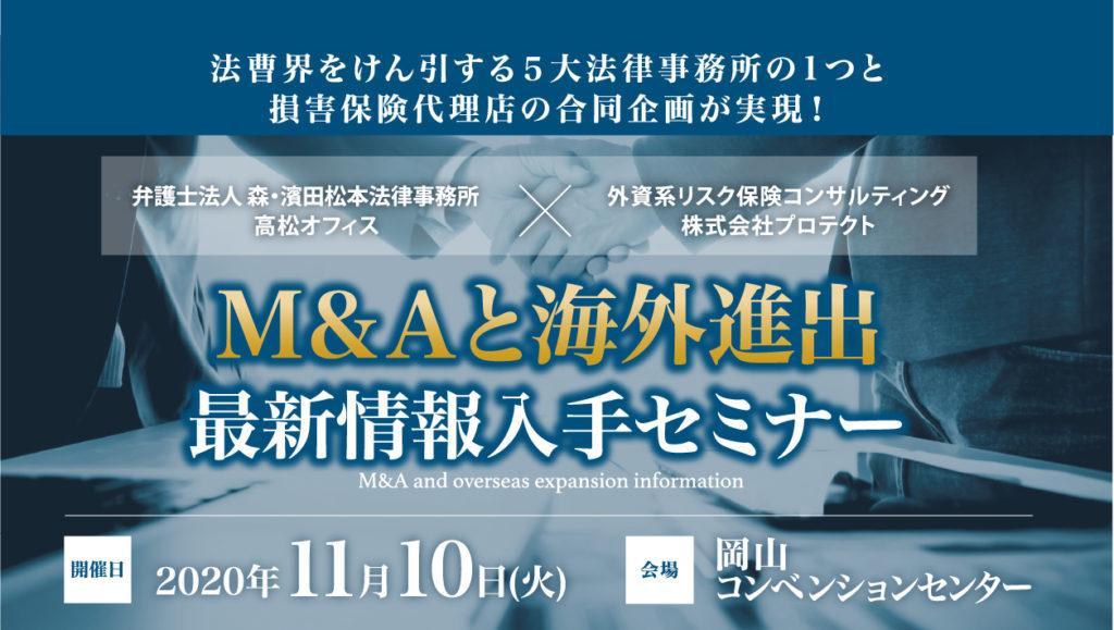 M&Aと海外進出最新情報入手セミナー